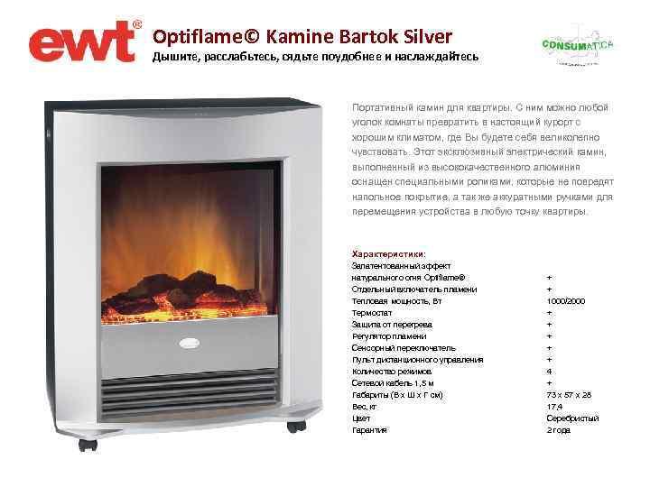 Optiflame© Kamine Bartok Silver Дышите, расслабьтесь, сядьте поудобнее и наслаждайтесь Портативный камин для квартиры.