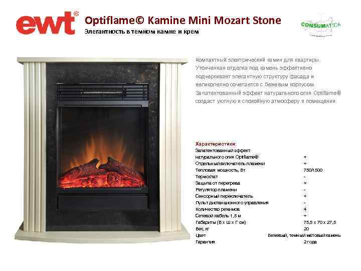 Optiflame© Kamine Mini Mozart Stone Элегантность в темном камне и крем Компактный электрический камин