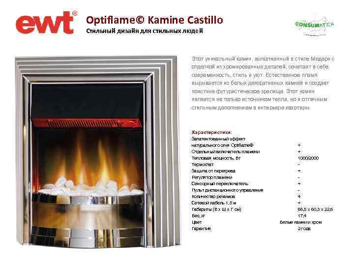 Optiflame© Kamine Castillo Стильный дизайн для стильных людей Этот уникальный камин, выполненный в стиле