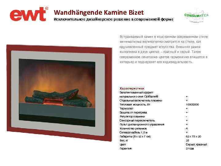 Wandhängende Kamine Bizet Исключительное дизайнерское решение в современной форме Встраиваемый камин в изысканном современном
