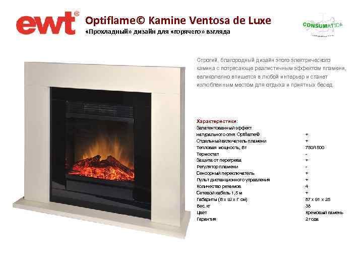 Optiflame© Kamine Ventosa de Luxe «Прохладный» дизайн для «горячего» взгляда Строгий, благородный дизайн этого
