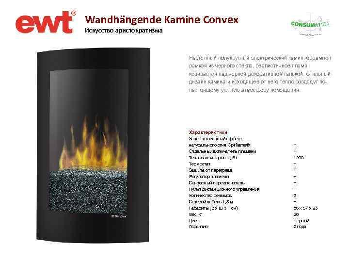 Wandhängende Kamine Convex Искусство аристократизма Настенный полукруглый электрический камин, обрамлен рамкой из черного стекла,