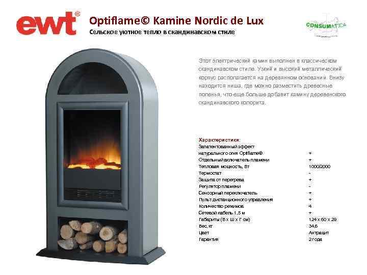 Optiflame© Kamine Nordic de Lux Сельское уютное тепло в скандинавском стиле Этот электрический камин