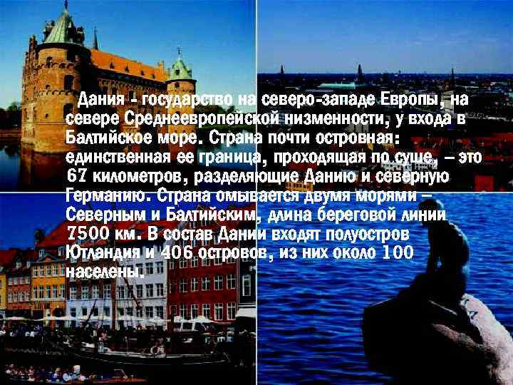 Дания - государство на северо-западе Европы, на севере Среднеевропейской низменности, у входа в Балтийское