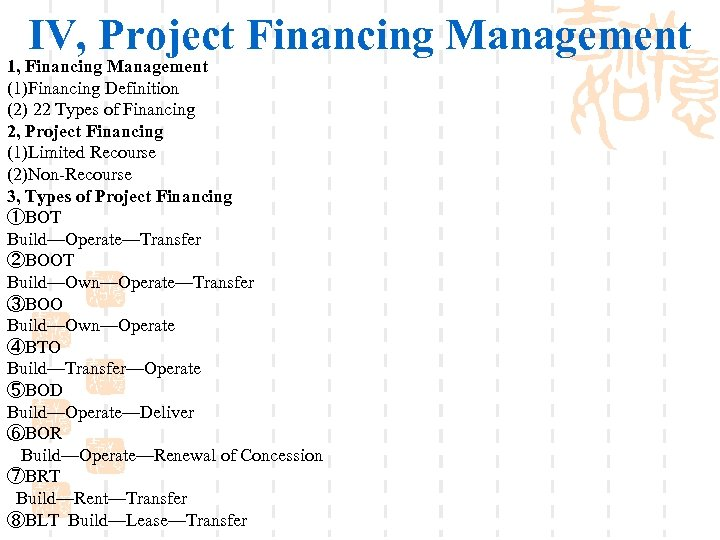 IV, Project Financing Management 1, Financing Management (1)Financing Definition (2) 22 Types of Financing