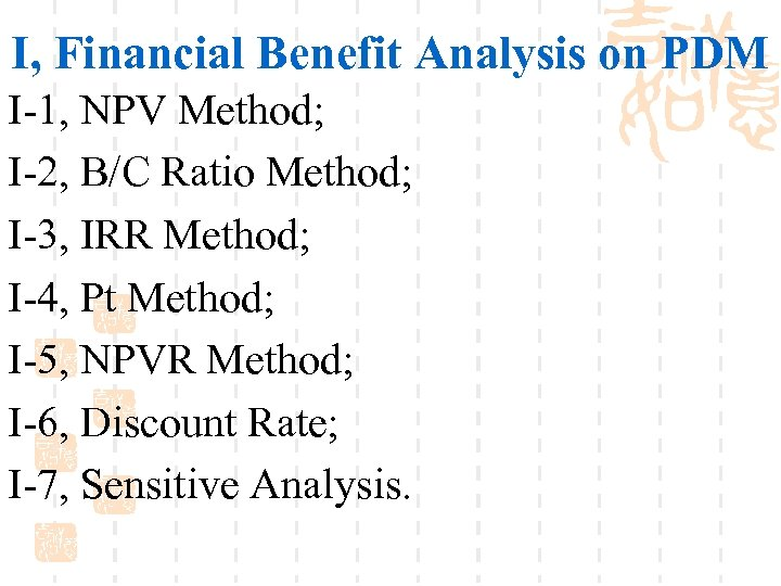I, Financial Benefit Analysis on PDM I-1, NPV Method; I-2, B/C Ratio Method; I-3,