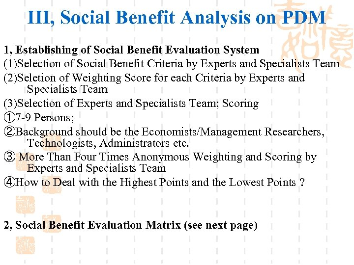 III, Social Benefit Analysis on PDM 1, Establishing of Social Benefit Evaluation System (1)Selection