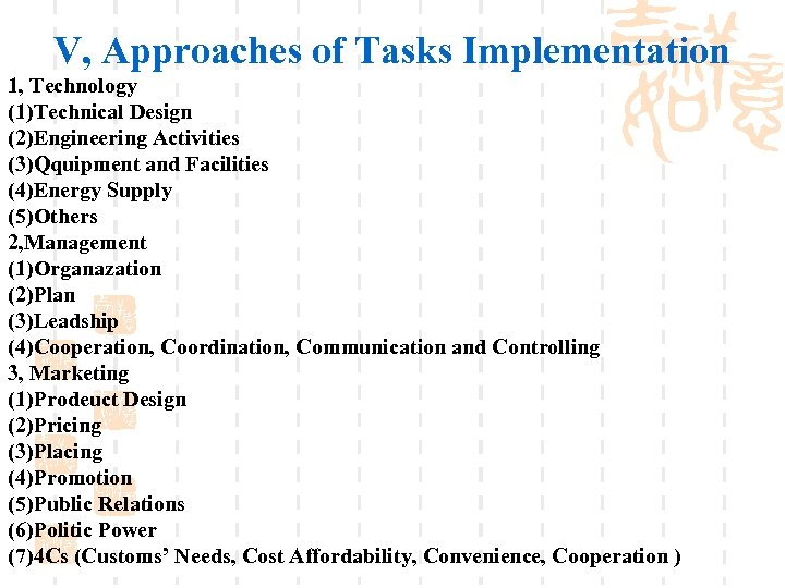 V, Approaches of Tasks Implementation 1, Technology (1)Technical Design (2)Engineering Activities (3)Qquipment and Facilities