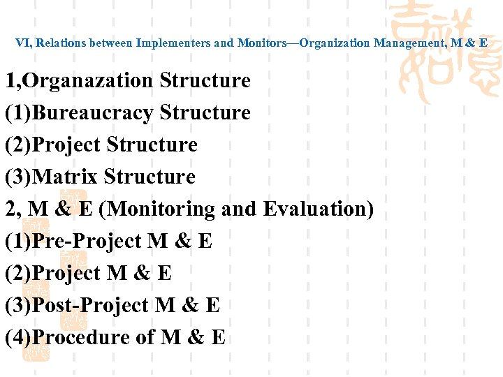 VI, Relations between Implementers and Monitors—Organization Management, M & E 1, Organazation Structure (1)Bureaucracy