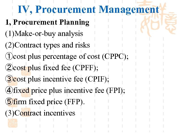 IV, Procurement Management 1, Procurement Planning (1)Make-or-buy analysis (2)Contract types and risks ①cost plus