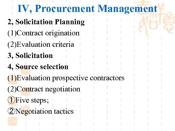 IV, Procurement Management 2, Solicitation Planning (1)Contract origination (2)Evaluation criteria 3, Solicitation 4, Source