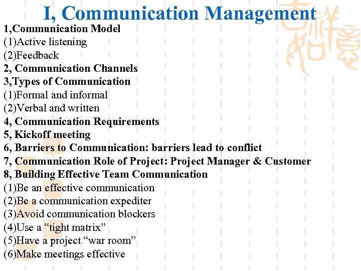 I, Communication Management 1, Communication Model (1)Active listening (2)Feedback 2, Communication Channels 3, Types