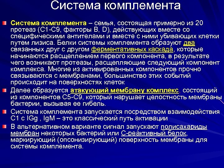 Система комплемента – семья, состоящая примерно из 20 протеаз (С 1 -С 9, факторы