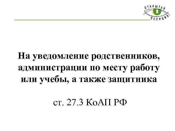 На уведомление родственников, администрации по месту работу или учебы, а также защитника ст. 27.
