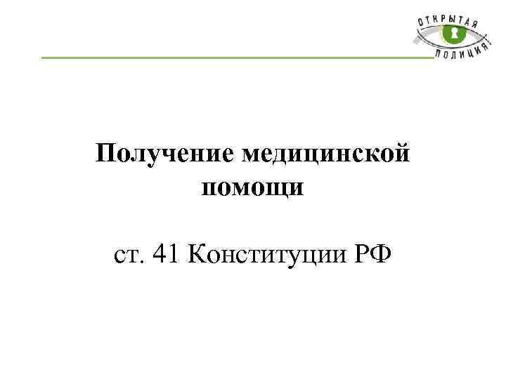 Получение медицинской помощи ст. 41 Конституции РФ
