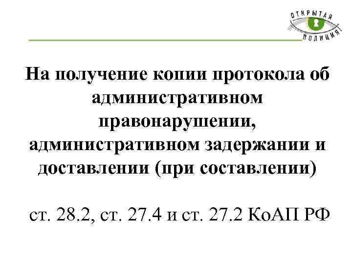 На получение копии протокола об административном правонарушении, административном задержании и доставлении (при составлении) ст.