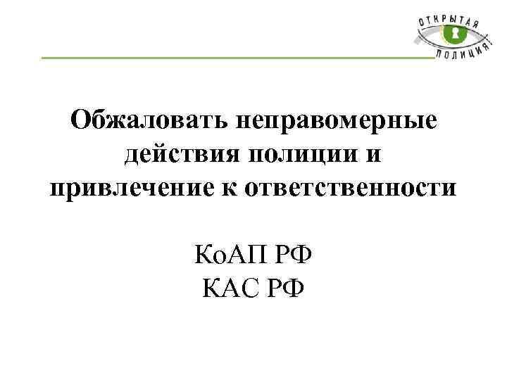 Обжаловать неправомерные действия полиции и привлечение к ответственности Ко. АП РФ КАС РФ