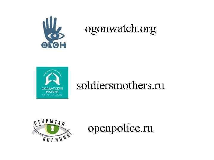 ogonwatch. org soldiersmothers. ru openpolice. ru
