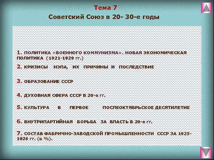 Тема 7 Советский Союз в 20 30 е годы 1. ПОЛИТИКА «ВОЕННОГО КОММУНИЗМА» .