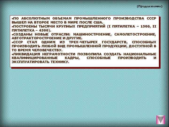 (Продолжение) ·ПО АБСОЛЮТНЫМ ОБЪЕМАМ ПРОМЫШЛЕННОГО ПРОИЗВОДСТВА СССР ВЫШЕЛ НА ВТОРОЕ МЕСТО В МИРЕ ПОСЛЕ