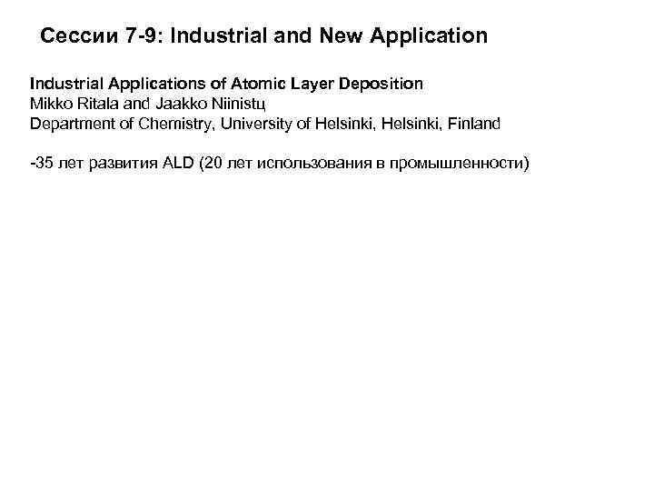 Сессии 7 -9: Industrial and New Application Industrial Applications of Atomic Layer Deposition Mikko