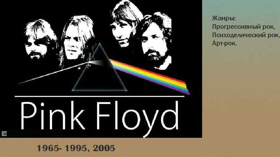 Жанры: Прогрессивный рок, Психоделический рок, Арт-рок. 1965 - 1995, 2005