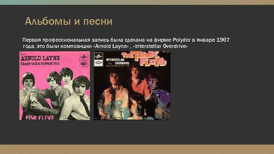 Альбомы и песни Первая профессиональная запись была сделана на фирме Polydor в январе 1967