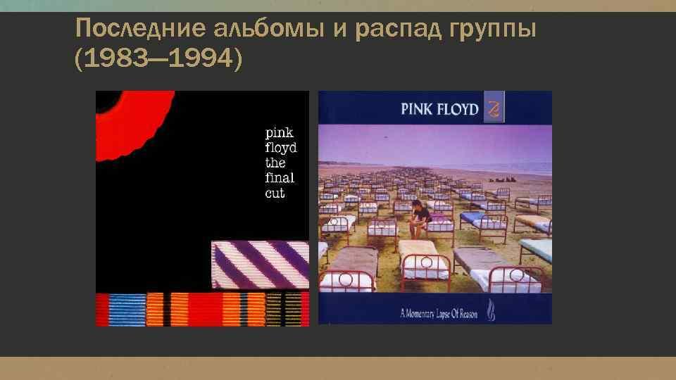 Последние альбомы и распад группы (1983— 1994)