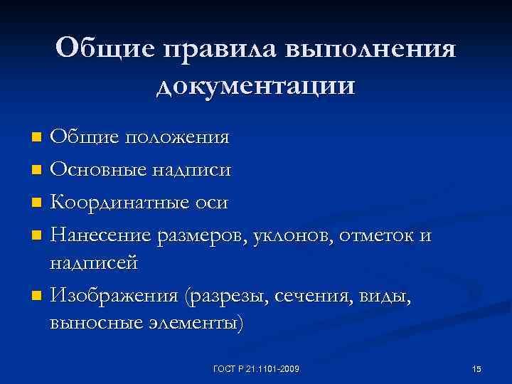Общие правила выполнения документации Общие положения n Основные надписи n Координатные оси n Нанесение