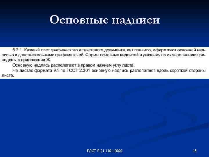 Основные надписи ГОСТ Р 21. 1101 -2009 16