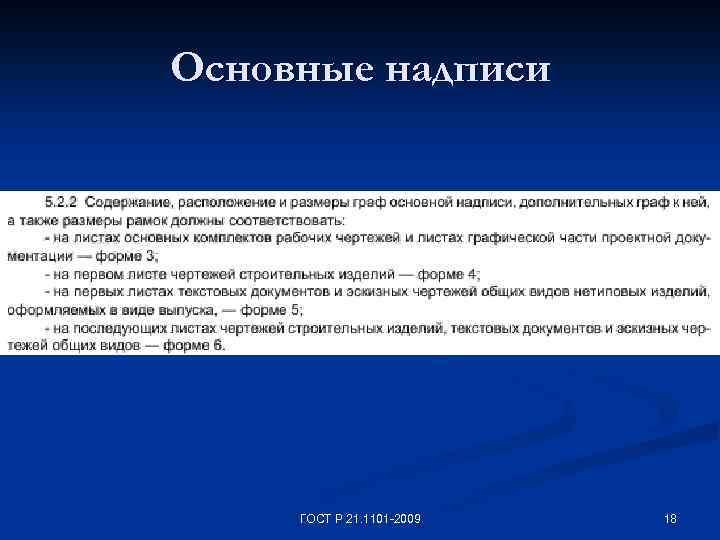 Основные надписи ГОСТ Р 21. 1101 -2009 18
