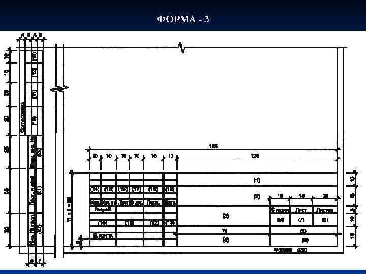 ФОРМА - 3 ГОСТ Р 21. 1101 -2009 19