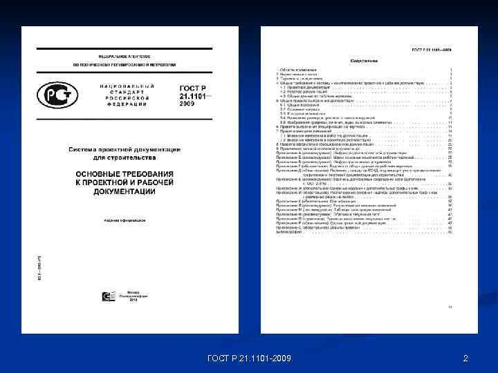 ГОСТ Р 21. 1101 -2009 2