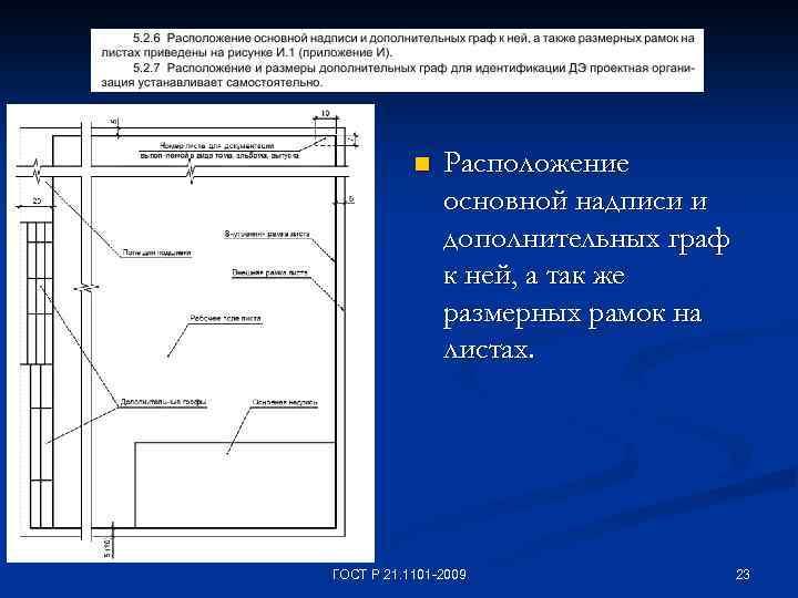 n Расположение основной надписи и дополнительных граф к ней, а так же размерных рамок