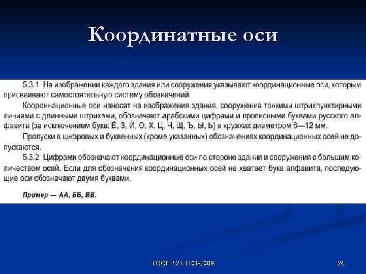 Координатные оси ГОСТ Р 21. 1101 -2009 24