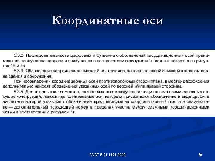 Координатные оси ГОСТ Р 21. 1101 -2009 25