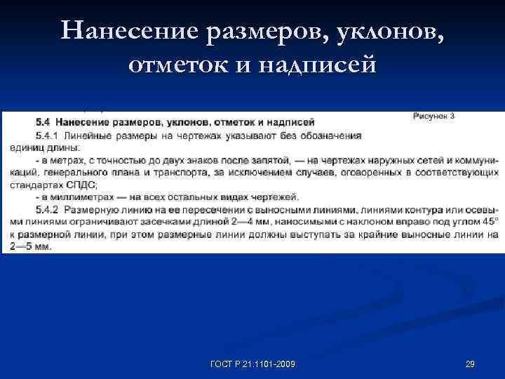 Нанесение размеров, уклонов, отметок и надписей ГОСТ Р 21. 1101 -2009 29