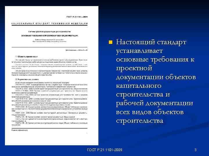 n Настоящий стандарт устанавливает основные требования к проектной документации объектов капитального строительства и рабочей
