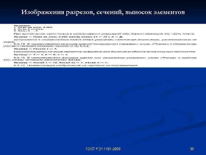 Изображения разрезов, сечений, выносок элементов ГОСТ Р 21. 1101 -2009 38