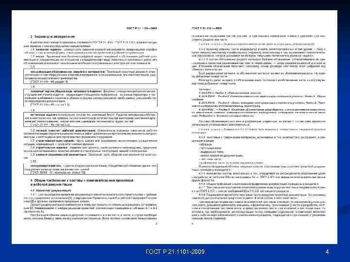 ГОСТ Р 21. 1101 -2009 4