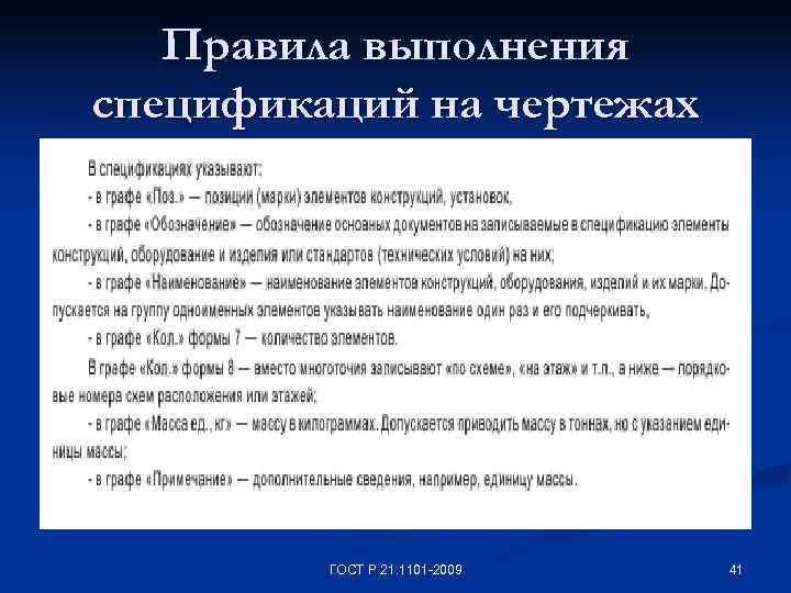 Правила выполнения спецификаций на чертежах ГОСТ Р 21. 1101 -2009 41