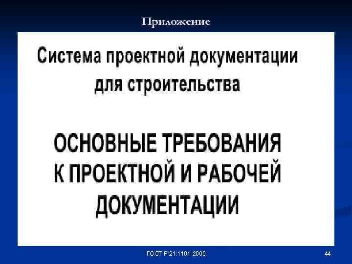 Приложение ГОСТ Р 21. 1101 -2009 44