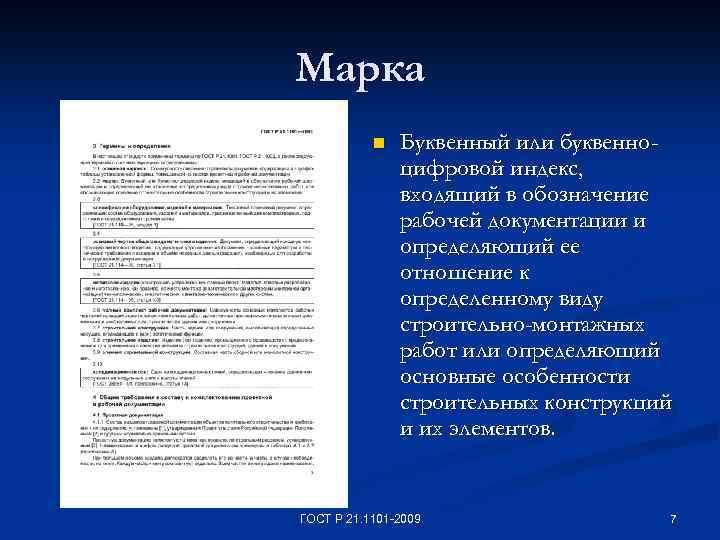 Марка n Буквенный или буквенноцифровой индекс, входящий в обозначение рабочей документации и определяющий ее