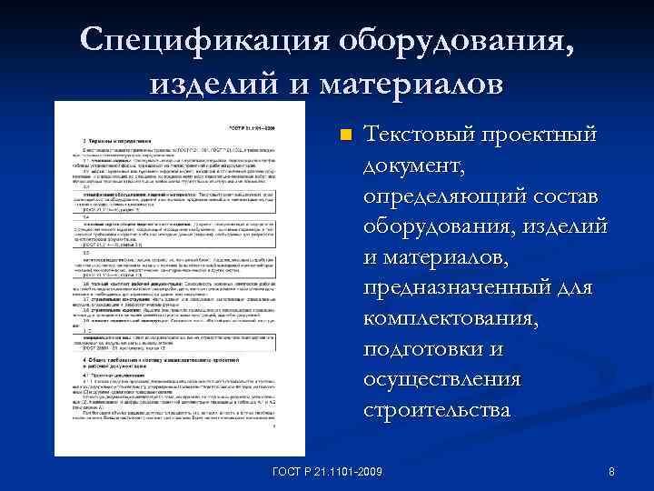 Спецификация оборудования, изделий и материалов n Текстовый проектный документ, определяющий состав оборудования, изделий и
