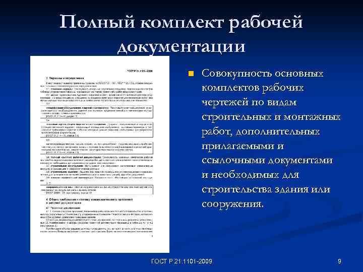 Полный комплект рабочей документации n Совокупность основных комплектов рабочих чертежей по видам строительных и