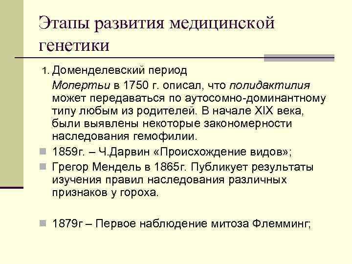 Этапы развития медицинской генетики 1. Доменделевский период Мопертьи в 1750 г. описал, что полидактилия