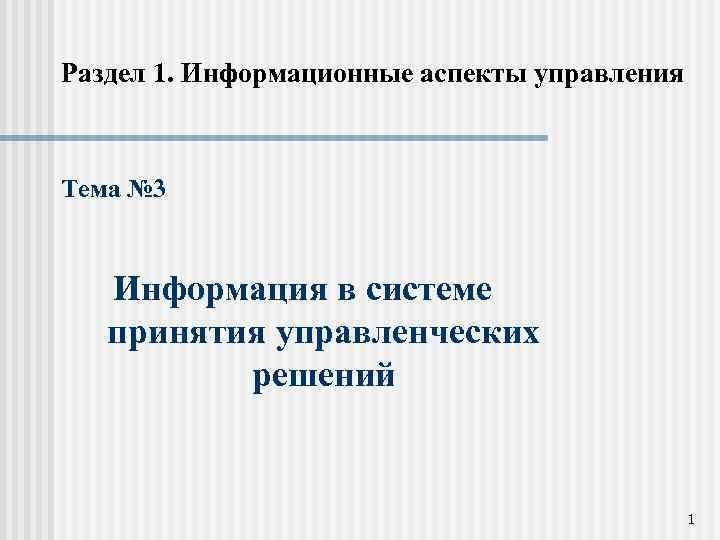 Раздел 1. Информационные аспекты управления Тема № 3 Информация в системе принятия управленческих решений