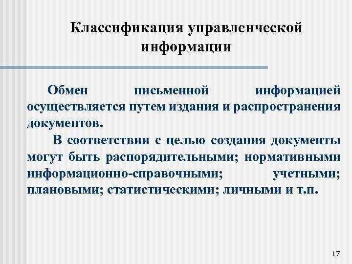 Классификация управленческой информации Обмен письменной информацией осуществляется путем издания и распространения документов. В соответствии