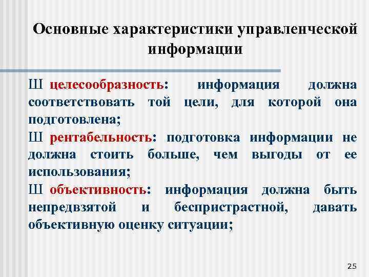 Основные характеристики управленческой информации Ш целесообразность: информация должна соответствовать той цели, для которой она