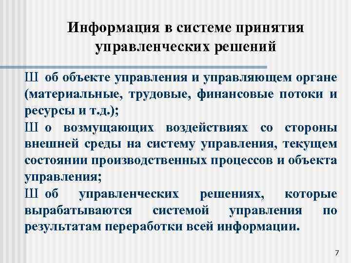 Информация в системе принятия управленческих решений Ш об объекте управления и управляющем органе (материальные,